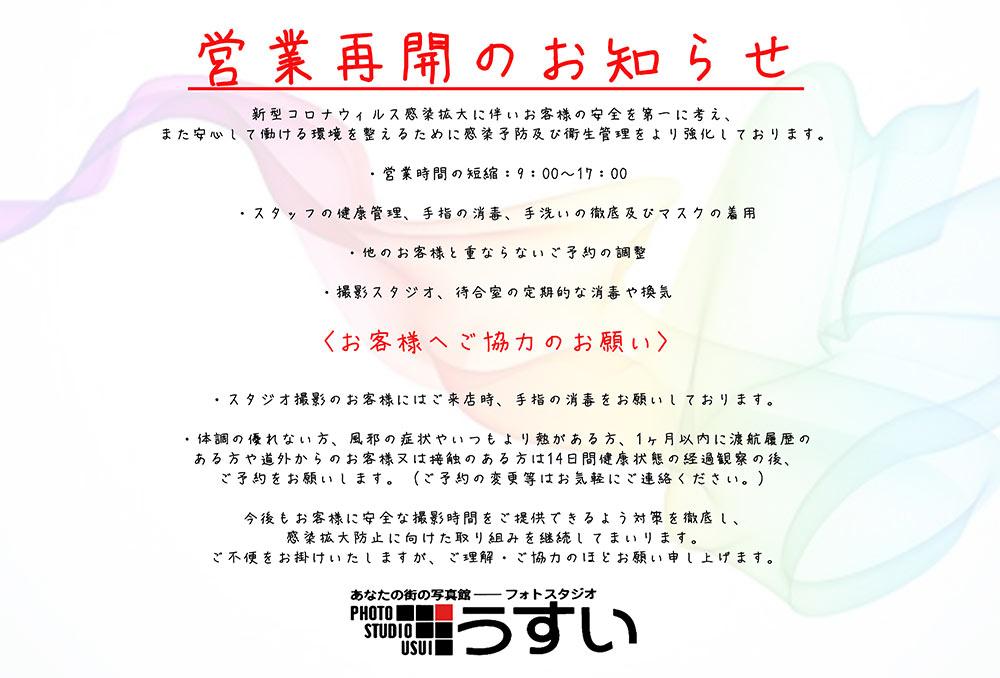 200601_saikai